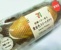 発酵バター香る黄金色スイートポテト (セブンイレブン)