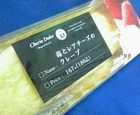 苺とレアチーズのクレープ(サークルKサンクス)