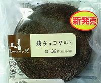 焼きチョコタルト(ローソン)