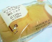 もっちりとしたコッペパン 練乳ミルク(ローソン)