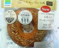 六穀入りアーモンドのケーキ(ファミリーマート)