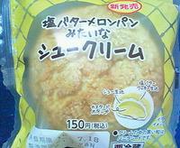 塩バターメロンパンみたいなシュークリーム(ローソン)