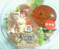 生ハムとトマトのパスタサラダ(セブンイレブン)