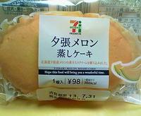 夕張メロン蒸しケーキ(セブンイレブン)