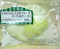 もちもちとしたカルツォーネ(トマト&チーズ)サークルKサンクス