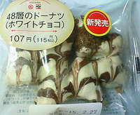 48層のドーナツ(ホワイトチョコ)サークルKサンクス