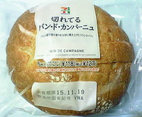 切れてるパン・ド・カンパーニュ(セブンイレブン)