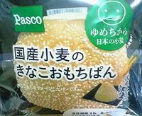 国産小麦のきなこおもちぱん(Pasco