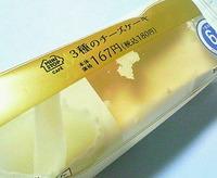 3種のチーズケーキ(ミニストップ)