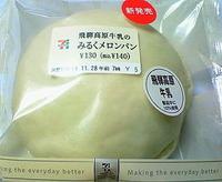 飛騨高原牛乳のミルクメロンパン(セブンイレブン)