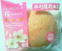 ジャンボむしケーキ 桜 (木村屋總本店)
