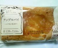 アップルパイ ~シナモン仕立て~ (ローソン)