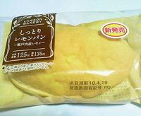 しっとりレモンパン~瀬戸内産レモン(ローソン)