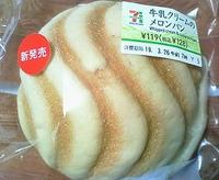 牛乳クリームのメロンパン (セブンイレブン)