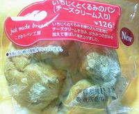 いちじくとくるみのパン(チーズクリーム入り)ファミリーマート