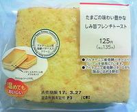 たまごの味わい豊かな しみ旨フレンチトースト(ファミリーマート)