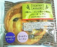 2種のレーズンの豊かな味わいパン・オ・レザン (ファミリーマート)
