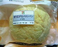 香り広がるメロンパン(セブンイレブン)