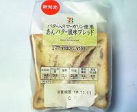 あんバター風味ブレッド (セブンイレブン)