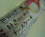 世界のチーズ好きのためのチーズケーキ(ヤマザキ)