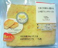 たまごの味わい豊かなしみ旨フレンチトースト(サークルKサンクス)