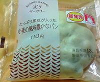 たっぷり黒豆が入った小麦の風味豊かなパン(ローソン)