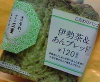 伊勢茶&あんブレッド(ファミリーマート)