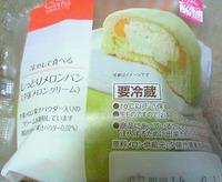 冷やして食べるしっとりメロンパン(夕張メロンクリーム)ローソン