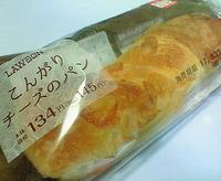 こんがりチーズのパン(ローソン)