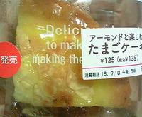 アーモンドと楽しむ たまごケーキ(セブンイレブン)