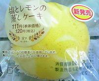 塩とレモンの蒸しケーキ(ローソン)