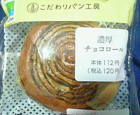 濃厚チョコロール(ファミリーマート)