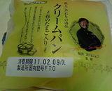 鉄人こだわりの逸品クリームパン(森のたまご入り)坂井宏行シェフ監修(フジパン)