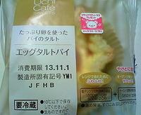 エッグタルトパイ(Uchi Cafe SWEETS)ローソン