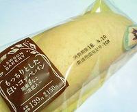 もっちりとした白いコッペパン(ローソン)
