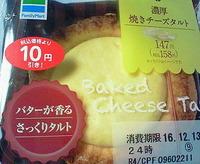 濃厚焼きチーズタルト(ファミリーマート)