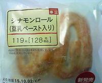 シナモンロール(豆乳ペースト入り)サークルKサンクス