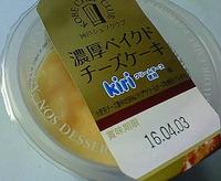 濃厚ベイクドチーズケーキ(kiriクリームチーズ使用)神戸シェフクラブ