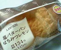 塩バターパンはちみつレモン(ローソン)