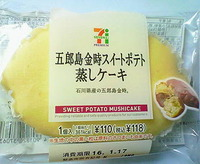 五郎島金時スイートポテト蒸しケーキ(セブンイレブン)