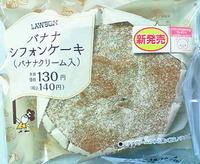 バナナシフォンケーキ(ローソン)