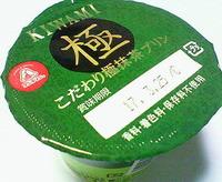 こだわり極抹茶プリン(アンデイコ)