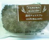 濃厚チョコスフレ(ファミリーマート)