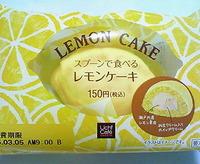 スプーンで食べるレモンケーキ(ローソン)