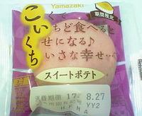 こいくち スイートポテト(Yamazaki)ローソン