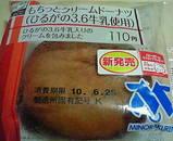 もちっとクリームドーナツ(ひるがの3.6牛乳使用)