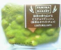 抹茶の香り広がるビスチョコデニッシュ(ファミリーマート)