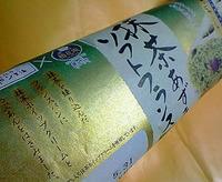 抹茶あずきソフトフランス(京はやしや×サークルKサンクス)