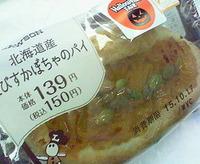 北海道産えびすかぼちゃのパイ(ローソン)