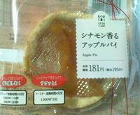 シナモン香るアップルパイ (ローソン)